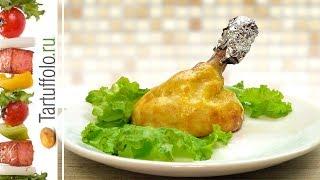 Куриные ножки в картошке! Простой вкусный рецепт в духовке!