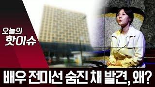 배우 전미선, 숨진 채 발견…최근 가족 숨지고 모친은 병환 | 뉴스A