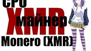 настройка XMR (monero) майнера для процессора