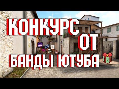 🎄НОВОГОДНИЙ КОНКУРС ОТ ЮТУБЕРОВ