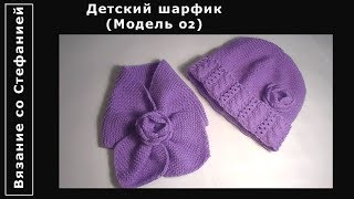 Как связать детский шарф Модель 02