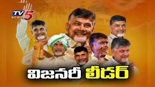 TDP Chief Nara Chandrababu Naidu Birthday Special | Telugu Desham Party | TV5 News