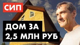 Дом за 2,5 млн руб. СИП-панели [12+]
