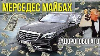 Мерседес Майбах С-класс (Mercedes Maybach) – Тест-драйв и обзор Mercedes benz