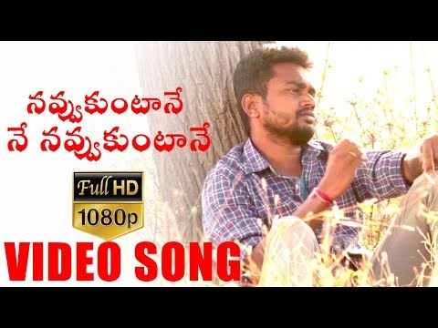 Ne Navvukunta | Love Failure - Sad Songs | Telugu Special Songs | Private Song - Heart Broken Song