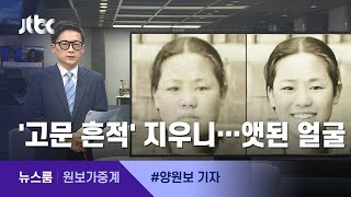 [원보가중계] 순국 100주년, '17세 소녀' 유관순 열사 재해석 / JTBC 뉴스룸