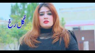 Niyazbeena pashto New drama 2018.mp3