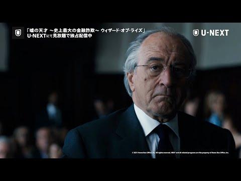 ロバート・デ・ニーロ主演、ウォール街を震撼させた⽶国史上最⼤の⾦融詐欺事件! 『嘘の天才~史上最大の金融詐欺~ウィザード・オブ・ライズ』