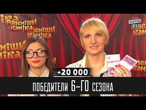 +20 000 - Победители Рассмеши Комика 6-го сезона | Юмор шоу