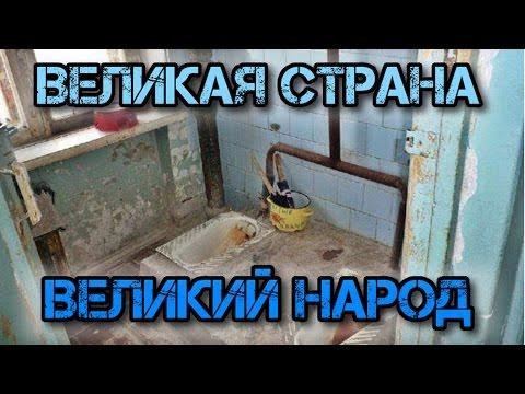 Ужасы российских больниц./Horrors of Russian hospitals.