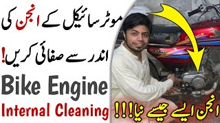 Bike Engine Internal Cleaning Flushing at home easily