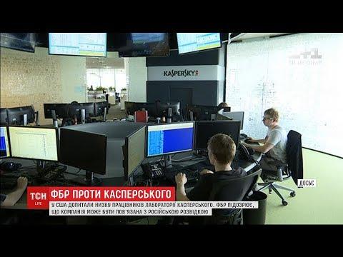 """У ФБР зацікавилися роботою російською """"Лабораторії Касперської"""""""