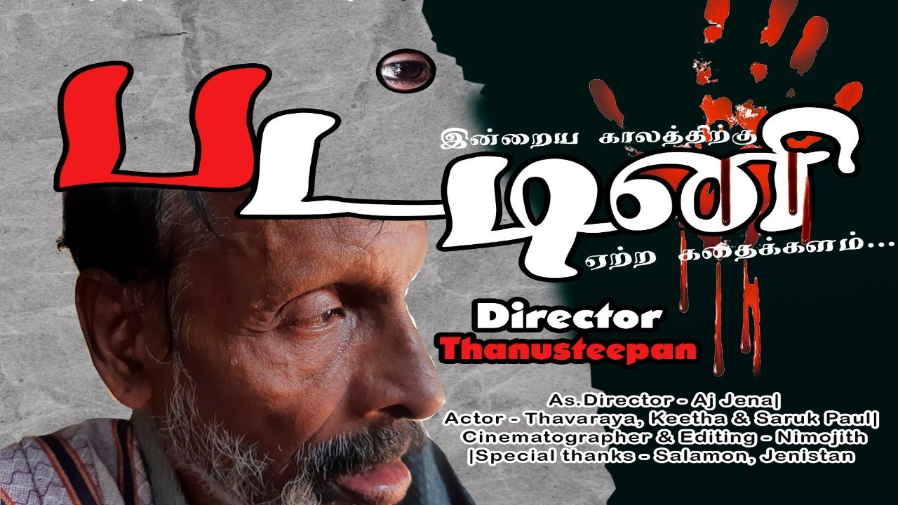 Download Pattini (பட்டினி)  - Official short film - 2021 | Thanusteepan | Thavaraja, Keetha & Saruk| No Entry