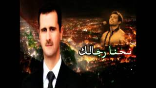 ne7na rjalak bashar(syria al assad)