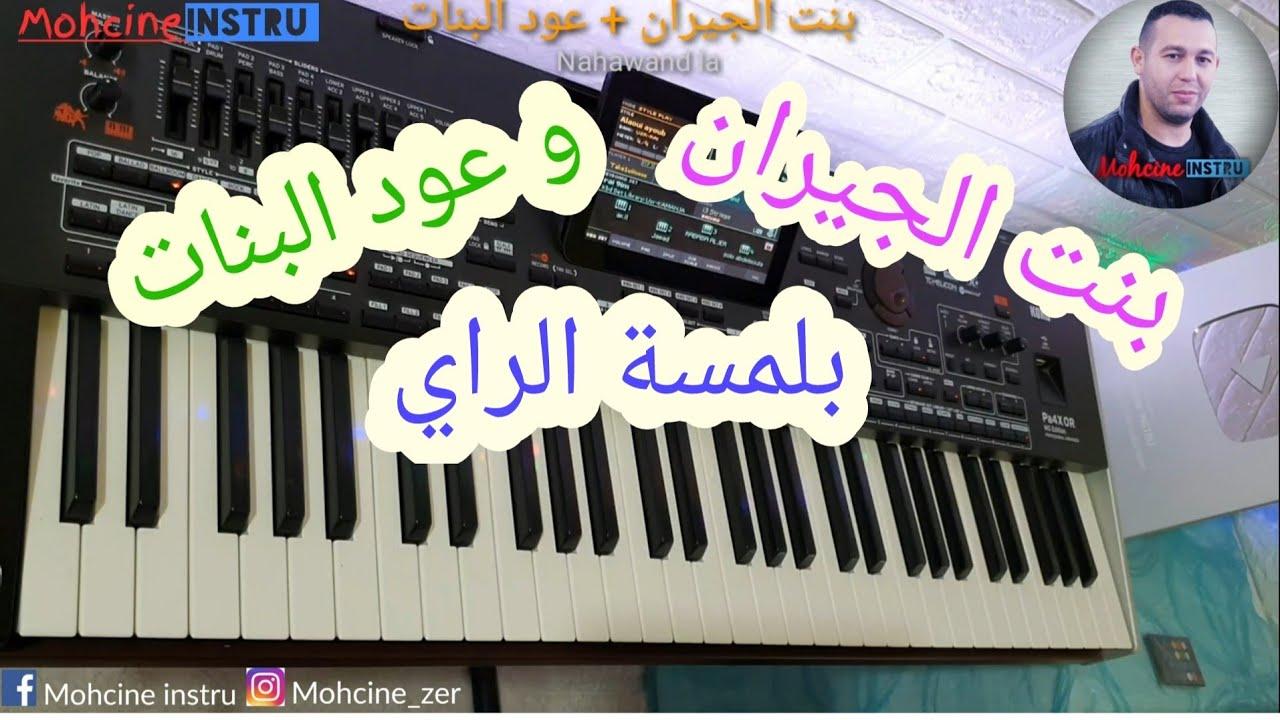 أشهر أغاني حسن شاكوش بنت الجيران و عوود البناات بلمسة الراي