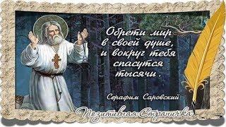 Батюшка Серафим - Валерий Малышев
