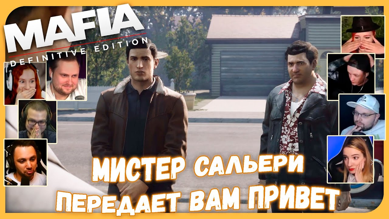 Реакции Летсплейщиков на Привет от Мистера Сальери (ФИНАЛ) из Mafia: Definitive Edition