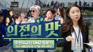의전의 맛 - 주한외교단 DMZ 방문기