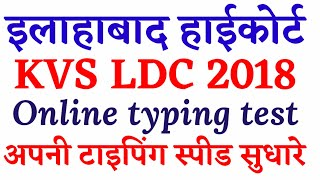ALLHABAD HIGH COURT GROUP C And KVS LDC TYPING TEST ONLINE