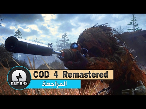 مراجعة Call Of Duty 4 Remastered كل ما تريد معرفته عن اللعبة وهل تستحق الشراء أم لا ؟ thumbnail