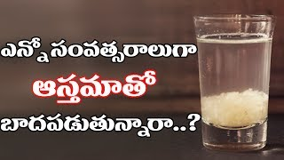 ఎన్నో సంవత్సరాలుగా ఆస్తమా తో బాధపడుతున్నారా..? || Best Home Remedies for Asthma - Telugu Health Tips