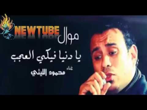 """اغنية """" يا دنيا فيكي العجب /- اعلان فيلم من ضهر راجل / محمود الليثى """" Men Dahr Ragel Music Video"""