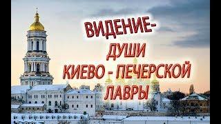 Души Киево - Печерской Лавры, алтарь, Джаганнатха дает наставление!