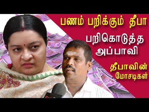 பணம் பறிக்கும் தீபா Cheating complaint on deepa tamil news, tamil live news, news in tamil redpix