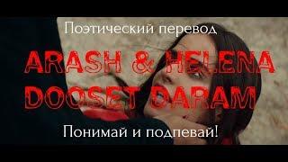 Download Arash & Helena - Dooset Daram (ПОЭТИЧЕСКИЙ ПЕРЕВОД песни на русский язык) Mp3 and Videos