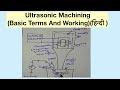 ULTRASONIC MACHINING (BASIC TERMS AND WORKING)(हिन्दी )! LEARN AND GROW