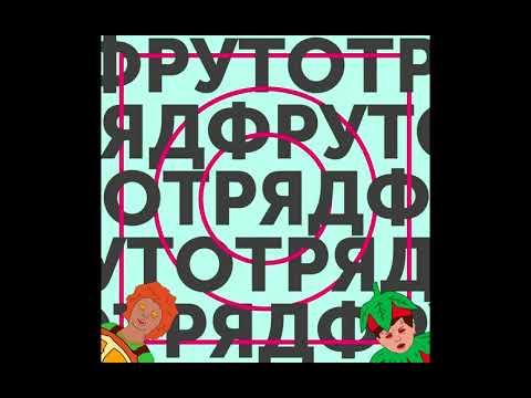 NDMC x Thorz - ФРУТОТРЯД
