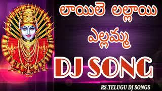 Laila Lallai Yellamma Song Special Dj Sound New Mix || Rajanna Sircilla Folk Dj Songs
