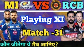 IPL 2019 MI VS RCB Playing XI & Match Prediction || Mi Playing XI || CSK Playing XI || Match No.31