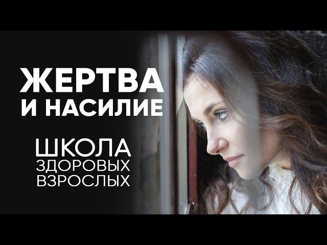 Ольга Евланова - Жертва и насилие