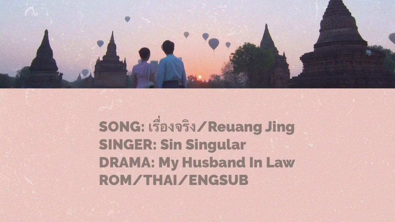 Download เรื่องจริง (Reuang Jing) - Sin Singular   My Husband In Law   Lyrics [Rom/Thai/EngSub]