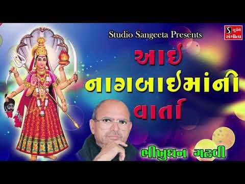 Nagbai Ma Ni Varta - Bhikhudan Gadhvi - Gujarati Lokvarta - Devotional