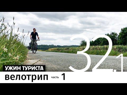 Велотрип Париж – Россия. #1. Франция
