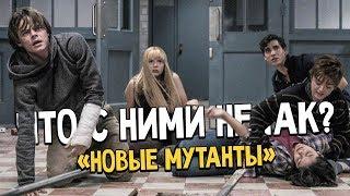 «Новые мутанты» - Официально выйдут в кинотеатрах. Планы Marvel и Disney, когда выйдет фильм?