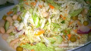 Салат из Пекинской Капусты на Каждый День с Фасолью.