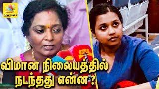 தகராறு செய்தாரா சோபியா ? : Tamilisai threatened in Airport   Lady Sophia   Latest Speech