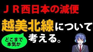 JR西日本の減便・越美北線について考える どんこめニュース(考察)177回 #doncomet #鉄道