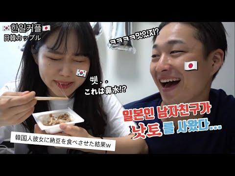 한일커플/일본인 남자친구가 낫토를 사왔는데요....차라리 제 콧물을 먹을래요🤢/日韓カップ/韓国人彼女に納豆を食べさせたい!