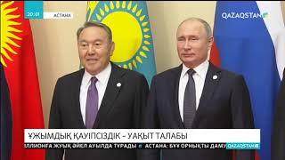 Нұрсұлтан Назарбаев ҰҚШҰ қауіпсіздік кеңесінің сессиясына қатысты