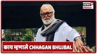 पाहा, काय म्हणाले Chhagan Bhujbal पवारांच्या वाढदिवस? | Marathi News