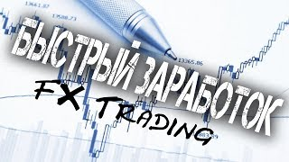✅ Убойная тема!! ✅ Быстрый заработок денег!!! Смотри обзор работы FX Trading!