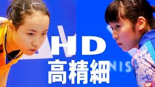 ヤバすぎる!平野美宇伊藤美誠15歳同士の全日本卓球 準決勝2016 tv2ne1 thumbnail