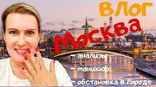 ВЛОГ Москва Анализы Маникюр Обстановка в городе
