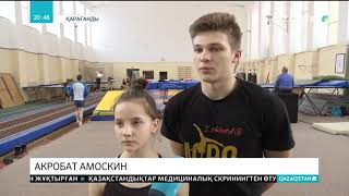 «100 жаңа есім». Жас акробат Никита Амоскин