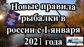 НОВЫЕ ПРАВИЛА РЫБОЛОВСТВА В РОССИИ НА 2021 год Новые запреты для рыбалки