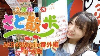 公開のたびに好評をいただく「さと散歩」 今回は、AKB48Mobileサイトのキャンペーンと連動しまして 『AKB48Mobile番外編in大阪』をお届けします! 現在、AKB48Mobile ...